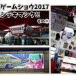 《TGS2017》東…
