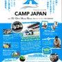 キャンプジャパン 1…