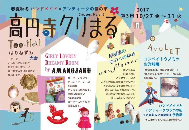高円寺クリまる☆10/27-31