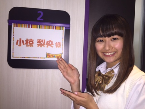 ワイドナショー』 | 小椋梨央オフィシャルブログ「おぐらりお」Powered ...