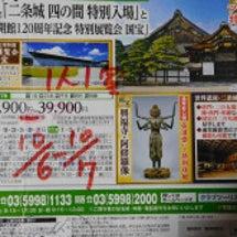 京都と奈良旅行