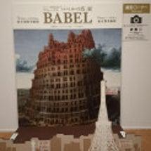 バベルの塔展・・・