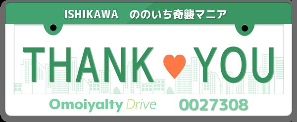 OmoiyaltyDrive_ThanksCard.png