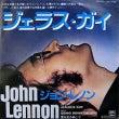 """""""ジョン・レノンは嫉…"""
