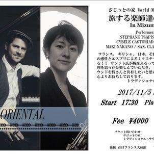 旅する楽師達のオアシス in Mizumiiro Vol.2を今年も開催します!!の画像