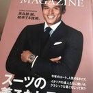 「男を磨く旅」連載@AERA STYLE MAGAZINE 2017秋号。ふたり旅の宿の記事より