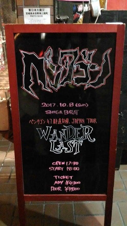 ペンタゴン 47都道府県 JAPAN TOUR「WONDERLAST」@滋賀B,FLAT