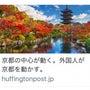 京都の中心が動く。外…