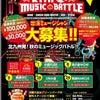 KITAQ MUSIC BATTLEの画像