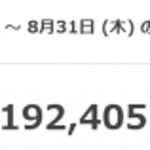 恋愛・婚活ブログ人気…