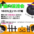 10/21(土) 子…