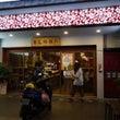 一品花雕雞麵 (台湾…