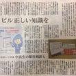 10月6日の北海道新…