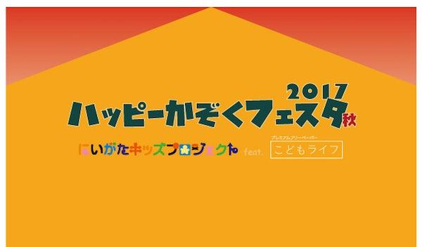今週末は【ハッピーかぞくフェスタ2017秋】特別編!