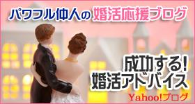 ヤフーブログ成功する婚活アドバイス
