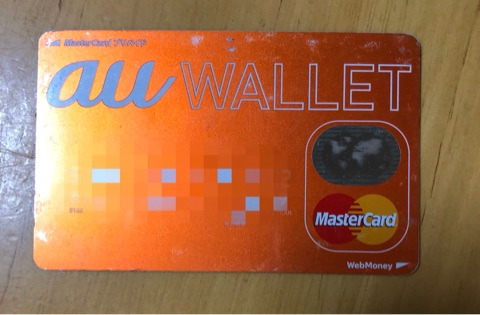 au ウォレット プリペイド カード 使える 店