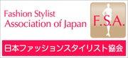 日本ファッションスタイリスト協会