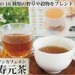 週刊文春で寿元茶が紹…