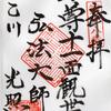 ☆光照寺(こうしょうじ)の画像