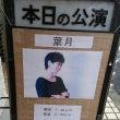江古田マーキーワンマ…