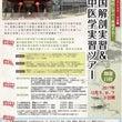東京と上海のビル群と…