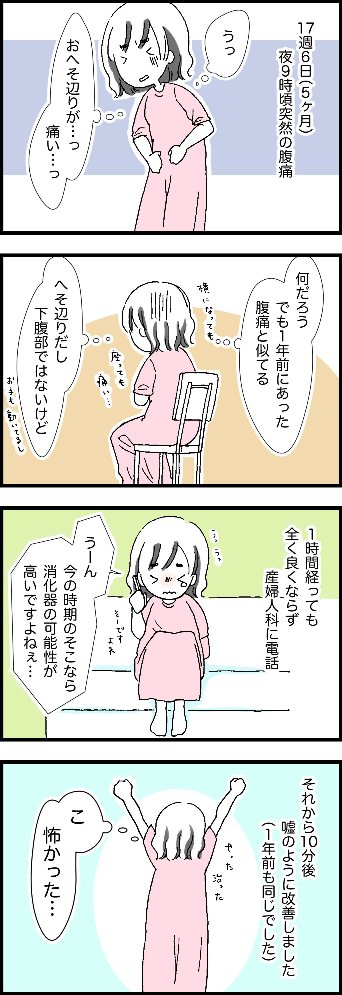 ヶ月 妊娠 腹痛 5