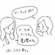 4)占術を漬ける『ベ…