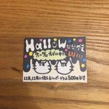 ハロウィンチケット