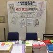 日本LD学会・栃木大…