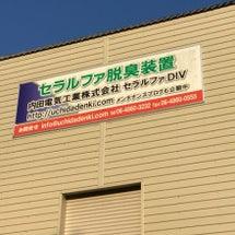 神奈川県に滞在中