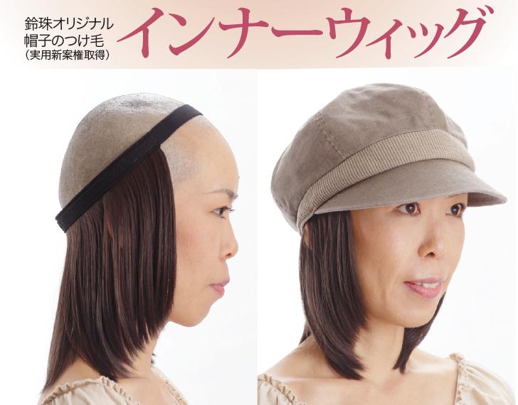 医療用『帽子ウィッグ』実用新案権・意匠権取得済みの『インナーウィッグ』