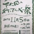 下仁田行ってんベー祭