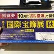 国際宝飾展(横浜)出…