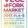 柿生VEGE&FOR…