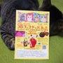 【まるごと猫フェステ…