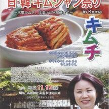 日韓キムジャン祭り …