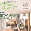 宮崎の家造り「住まい…