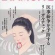 デンタルダイヤモンド…