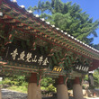 梵魚寺(釜山旅行記 …
