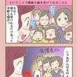 めざせ☆漢検4級