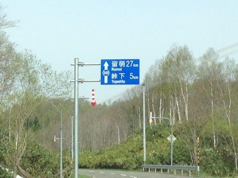 北海道道549号峠下沼田線 本編  ...