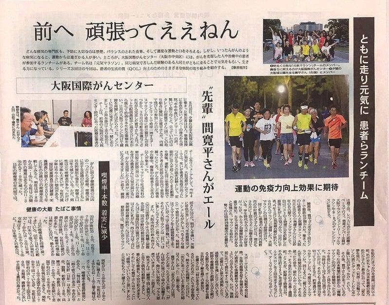 毎日新聞に掲載された2017年大阪マラソンに参加する大阪国際がんセンターのがん患者さんのチーム元気マラソンの記事
