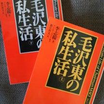 ●毛沢東の私生活(上…