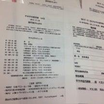 11/23 走行会 …