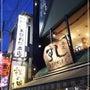 美登利寿司でお誕生日…