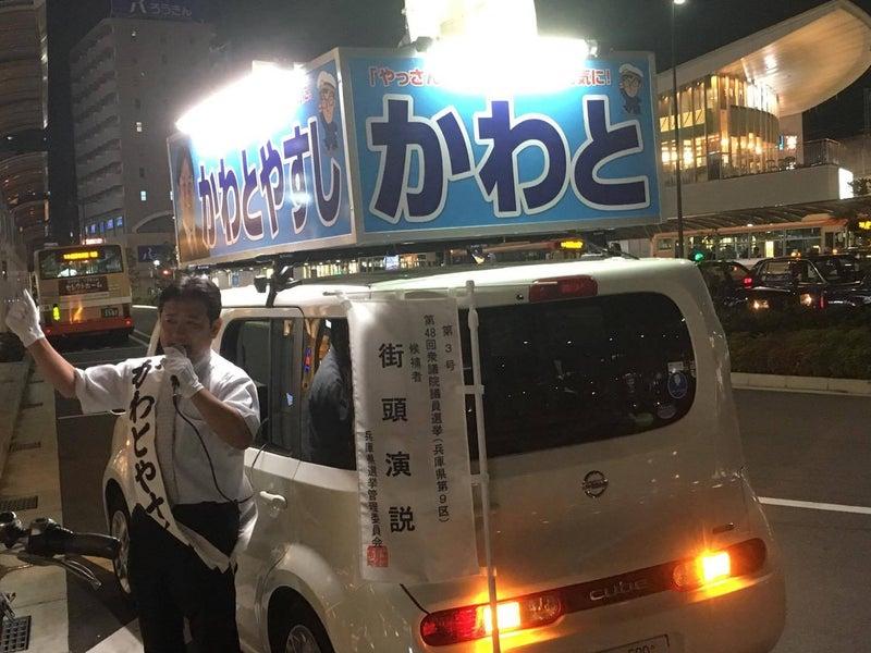 希望の党兵庫9区衆議院選挙2日目...