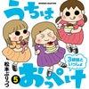 「うちはおっぺけ」第5巻 発売中~!の画像