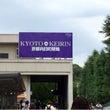 京都向日市の激辛イベ…