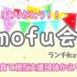 第11回mofu会(…
