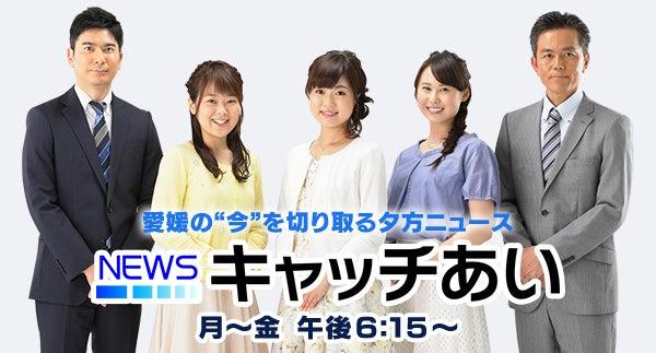 雨ちゃん登場!!NEWSキャッチあ...